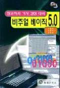 비주얼베이직 5.0(정보처리기사검정대비)