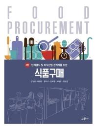 식품구매(2판)
