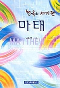천국의 서기관 마태(마태복음의유형론연구)