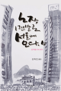 노자  맨발로 서울에 오다(상)