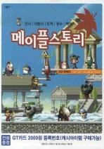 메이플 스토리 9탄 캐릭터(퍼펙트 가이드 60)