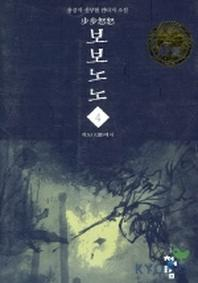 보보노노 4 /상현서림 /☞ 서고위치 :RG +1  *[구매하시면 품절로 표기됩니다]