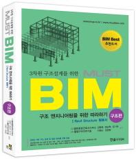 MUST BIM 구조 엔지니어링을 위한 따라하기: 구조편(2013)(3차원 구조설계를 위한)(토목기사시리즈)