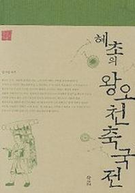 혜초의 왕오천축국전 /초판본/165