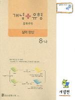 수학 중8-나(2005)