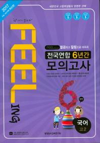 고등 국어 고2 전국연합 6년간 모의고사(2017 수능내신대비)(Feeling(필링))