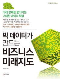 빅 데이터가 만드는 비즈니스 미래지도(미래경제학 시리즈 8)