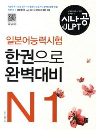 일본어능력시험 한권으로 완벽대비 N1(시나공 JLPT)(CD1장포함)