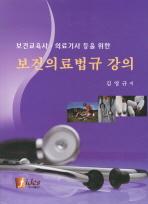 보건의료법규(보건교육사 의료기사 등을 위한)