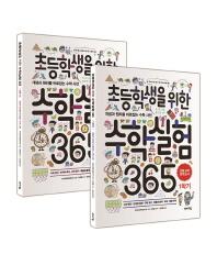 초등학생을 위한 수학실험 365 1~2학기 세트(교과서 잡는 바이킹 시리즈)(전2권)