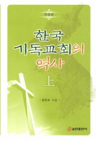 한국 기독교회의 역사(상)