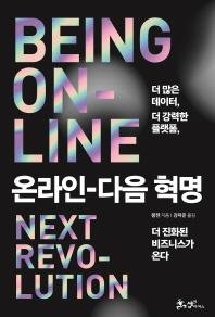온라인  다음 혁명