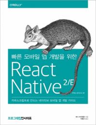 빠른 모바일 앱 개발을 위한 React Native 2/E(2판)(Programming Insight)