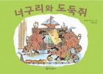 너구리와 도둑쥐(걸작 동화 선집 3)