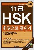 11급 HSK  한권으로 끝내기(TAPE3개포함)