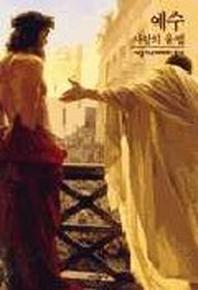 예수(시공 디스커버리 총서 51)