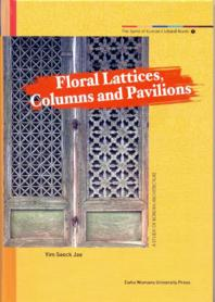 Spirit of Korean Cultural Roots 7 : Floral Lattices,Columns and Pavilions :한국의 꽃살,기둥,누각