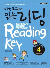 미국교과서 읽는 리딩 Preschool. 4: 예비과정편(CD1장포함)