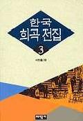한국희곡전집 3