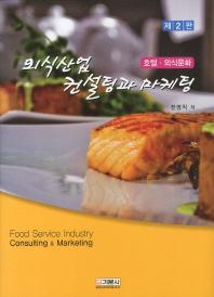 외식산업 컨설팅과 마케팅(2판)(양장본 HardCover)