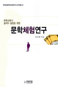 문학체험연구(문학교육의 설계와 실천을 위한)(한국초등국어교육연구소 연구총서 6)