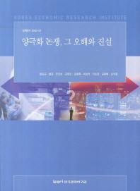 양극화 논쟁 그 오해와 진실(정책연구 2012-01)