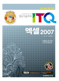 ITQ 엑셀 2007(2015)(이공자)