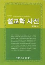 설교학 사전