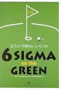 6 SIGMA ON THE GREEN