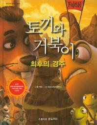 토끼와 거북이 최후의 경주(명작 애니메이션 그림책)(양장본 HardCover)