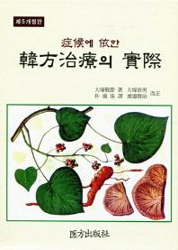 한방치료의 실제 (양장)/실사진첨부/126