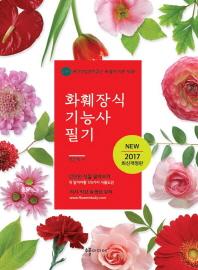 화훼장식기능사 필기(2017)(New)(개정판)