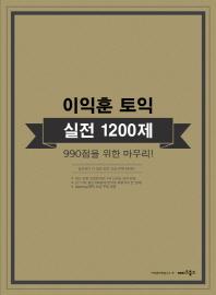 이익훈 토익 실전 1200제 11쇄 2014년 1월 16일