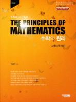 고등수학(상)(개정판)(2011)(수학의 원리)