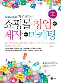 쇼핑몰 창업 제작 마케팅    ☞ 서고위치:RK 6