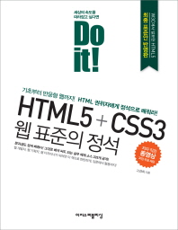 HTML5+CSS3 웹 표준의 정석(Do it)