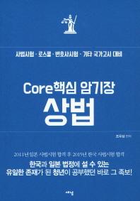 Core 핵심 암기장: 상법