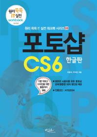 포토샵 CS6 한글판(원리 쏙쏙 IT 실전 워크북 시리즈 8)