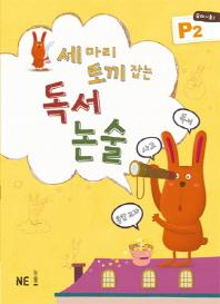세 마리 토끼 잡는 독서 논술 P2(유아~초1)