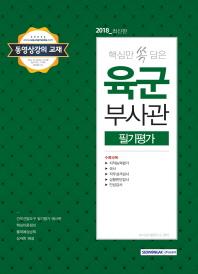 육군부사관 필기평가(2018)(핵심만 쏙 담은)