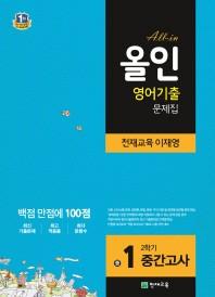 중학 영어 중1-2 중간고사 기출문제집(천재교육 이재영)(2017)