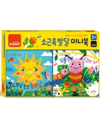 소근육 발달 미니북 세트(iQ Baby(아이큐 베이비))(전2권)