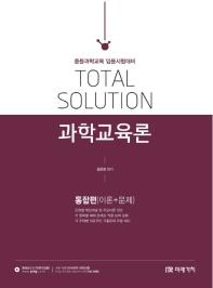 과학교육론 통합편(이론+문제)(Total Solution)