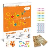 수학사랑이 만든 초등 STEAM 체험수학 A1(슈필마테)