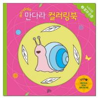 만다라 컬러링북 스탭1. 2: 꽃과 곤충