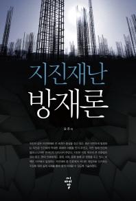 지진재난방재론 //186