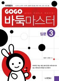 GOGO 바둑마스터 입문. 3