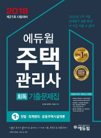 주택관리사 1차 회독기출문제집(2018)(에듀윌)