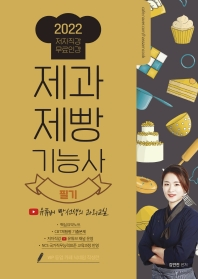 제과제빵기능사 필기(2021)