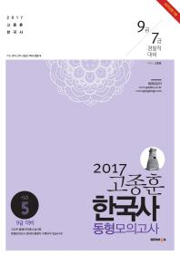 고종훈 한국사 동형모의고사 시즌5(2017)